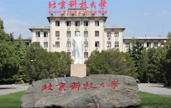 北京科技大学工程案例